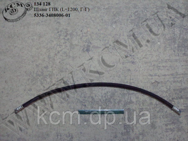 Шланг ГПК 5336-3408006-01 (L=1200, Г-Г), арт. 5336-3408006-01