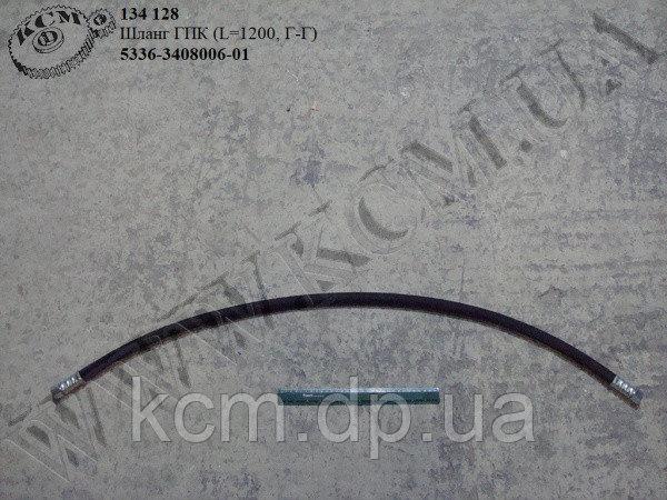 Шланг ГПК 5336-3408006-01 (L=1200, Г-Г)
