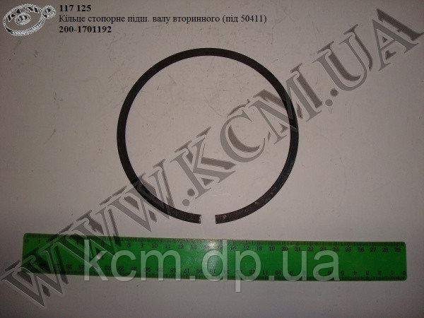 Кільце стопорне підшипника валу вторинного 200-1701192, арт. 200-1701192