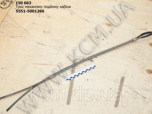 Трос механізму подйому кабіни 5551-5001260, арт. 5551-5001260