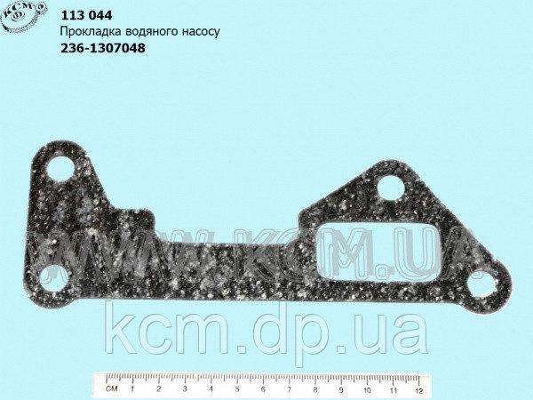 Прокладка насоса водяного 236-1307048, арт. 236-1307048