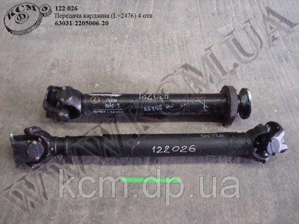Пер. карданна 63031-2205006-20 (L=2476, 4 отв.), арт. 63031-2205006-20