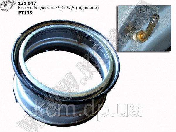 Колесо бездиск. 9,0-22,5 ЕТ-135 (під клини), арт. ЕТ135