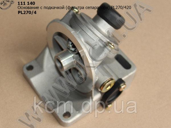 Основа з подкачкой PL270/420 (фильтра сепаратора), арт. PL270/420