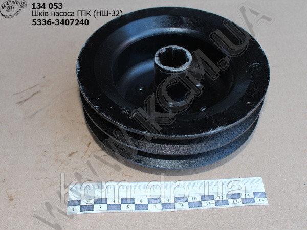 Шків насоса ГПК 5336-3407240 (НШ-32), арт. 5336-3407240
