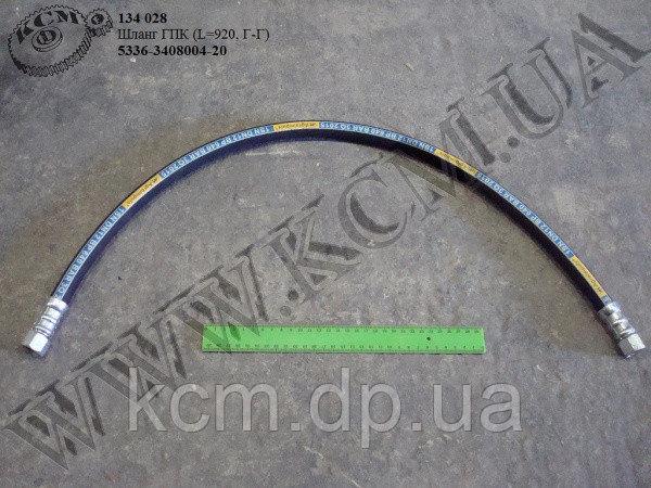 Шланг ГПК 5336-3408004-20 (L=920, Г-Г)