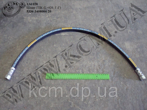 Шланг ГПК 5336-3408004-20 (L=920, Г-Г), арт. 5336-3408004-20