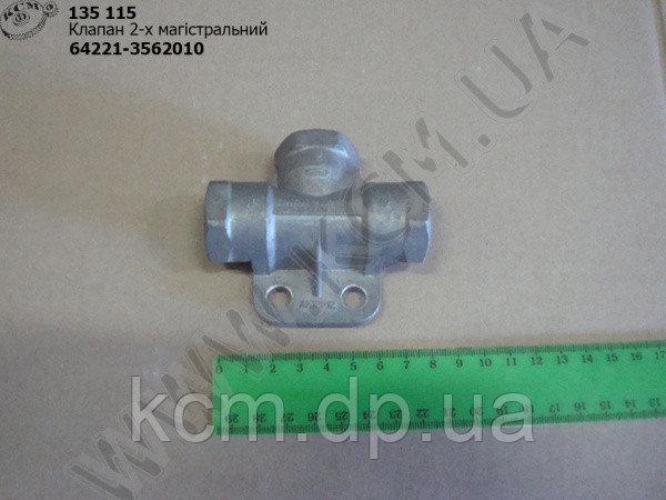 Клапан 2-х магістральний 64221-3562010, арт. 64221-3562010