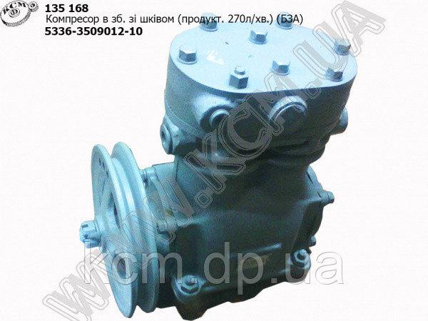 Компресор зі шківом 5336-3509012-10 (270 л/хв) БЗА, арт. 5336-3509012-10