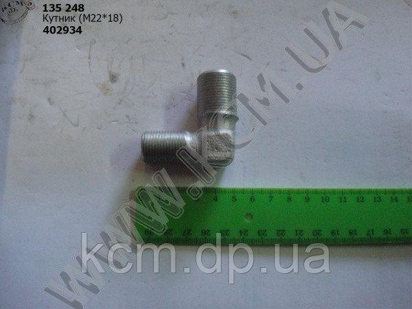 Кутник 402934 (М22+штуцер) МАЗ, арт. 402934