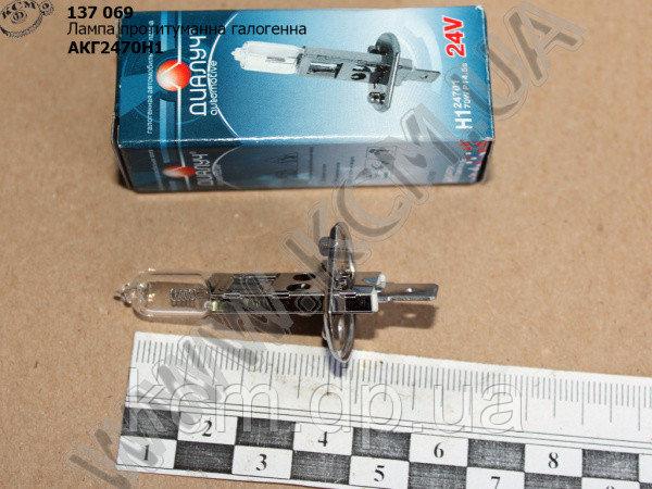 Лампа протитуманна галогенна АКГ24-70 Н1, арт. АКГ2470Н1