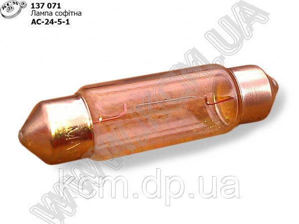 Лампа софітна АС24-5-1