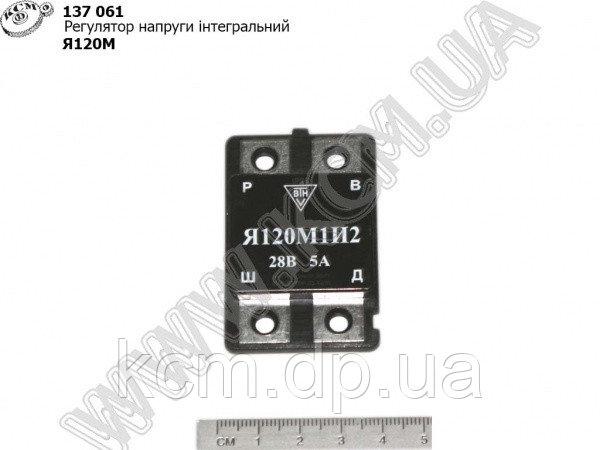 Регулятор напруги інтегральний Я120М1