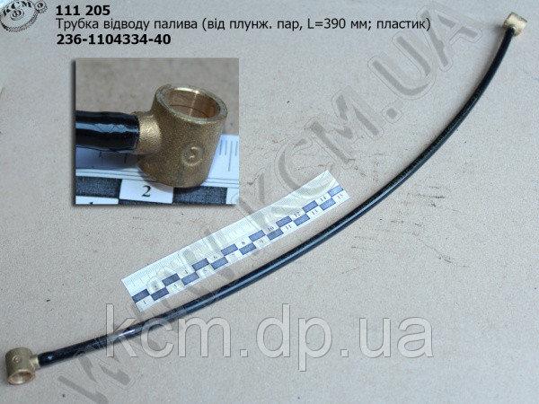 Трубка відводу палива (від плунж. пар, L=390 мм; пластик) 236-1104334-40 , арт. 236-1104334-40