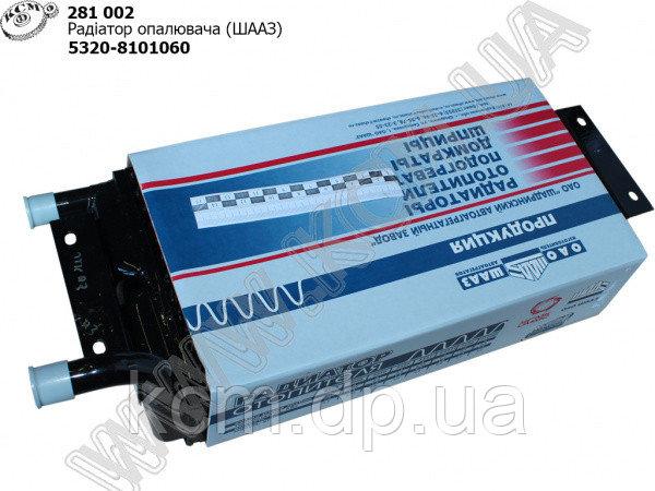 Радіатор опалювача 5320-8101060 мідний ШААЗ, арт. 5320-8101060