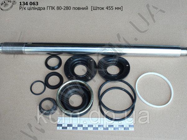 Р/к циліндра ГПК ЦГ-80-280 (повний, шток L=455) КСМ, арт. Р/к ГПК 80-280