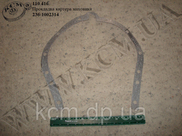 Прокладка картера маховика 236-1002314, арт. 236-1002314
