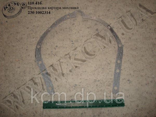 Прокладка картера маховика 236-1002314
