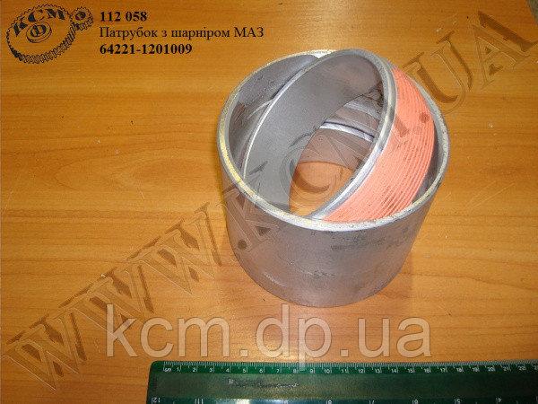 Патрубок з шарніром 64221-1201009 МАЗ