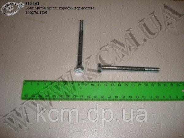 Болт коробки термостата 200276-П29 (М8*1,25*90) МАЗ