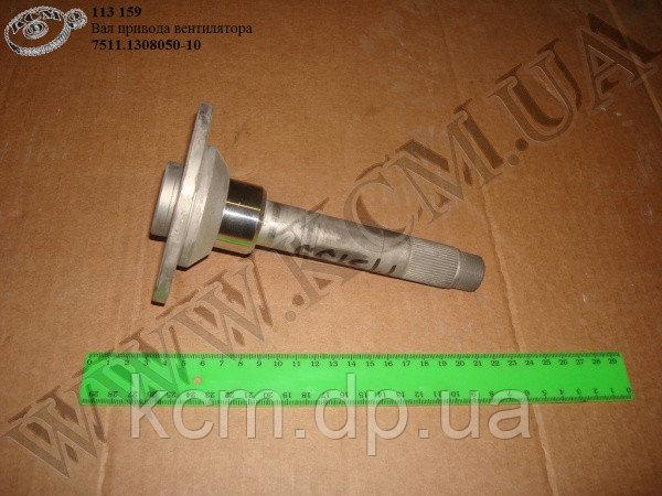Вал привода вентилятора 7511.1308050-10