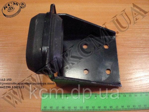 Кронштейн радіатора лів. 642290-1302111, арт. 642290-1302111