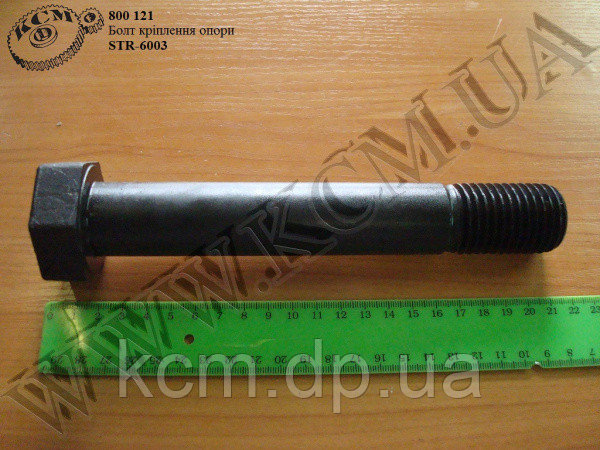 Болт опори STR-6003 (М30*3,5*200)