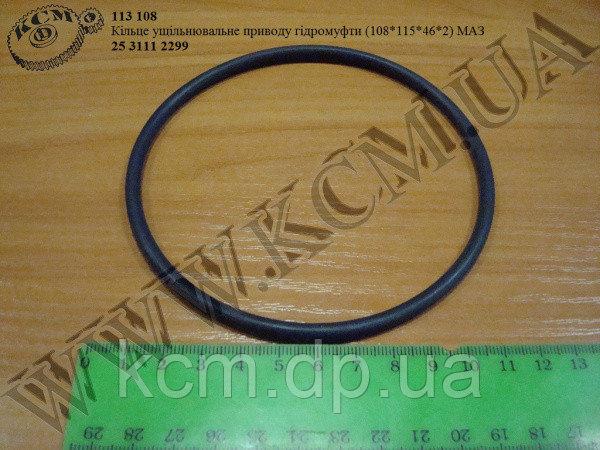 Кільце ущільнювальне 108-115-46-2 (приводу гідромуфти) 25 3111 2299, арт. 108-115-46-2