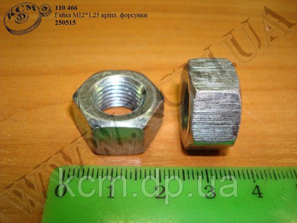 Гайка форсунки 250515 (М12*1,25), арт. 250515