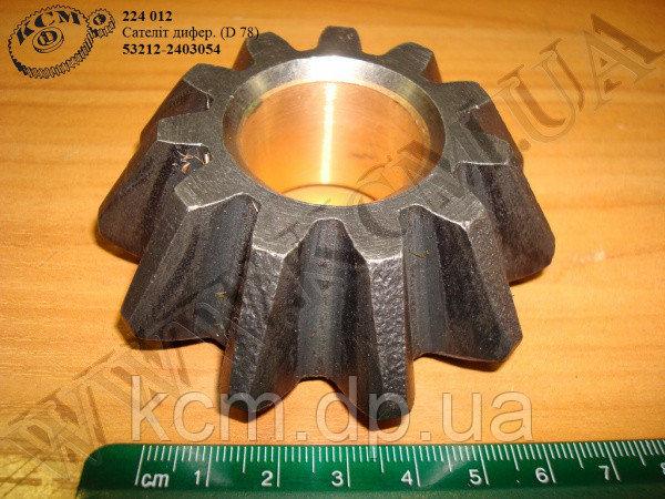 Сателіт дифер. 53212-2403054 (D 78)