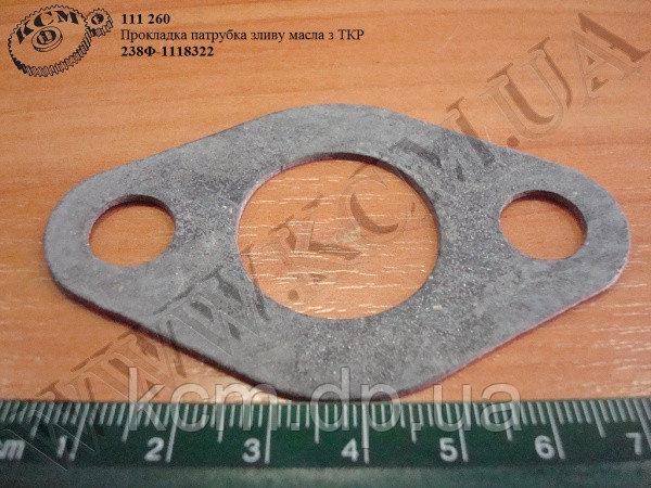Прокладка патрубка зливу масла з ТКР 238Ф-1118322