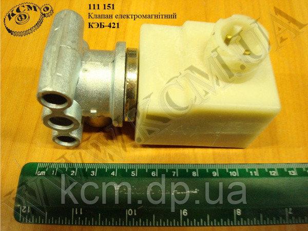 Клапан блокування МОД електромагнітний КЕБ-421
