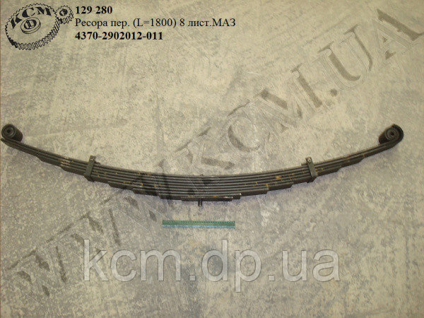 Ресора перед. 4370-2902012-011 (L=1800, 8 лист.) МАЗ