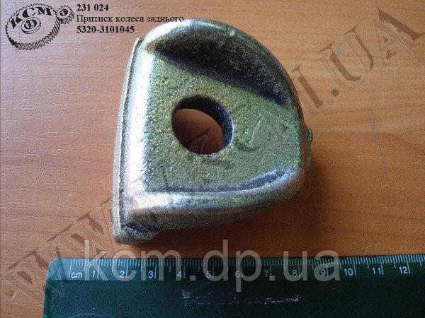 Притиск колеса заднього 5320-3101045, арт. 5320-3101045
