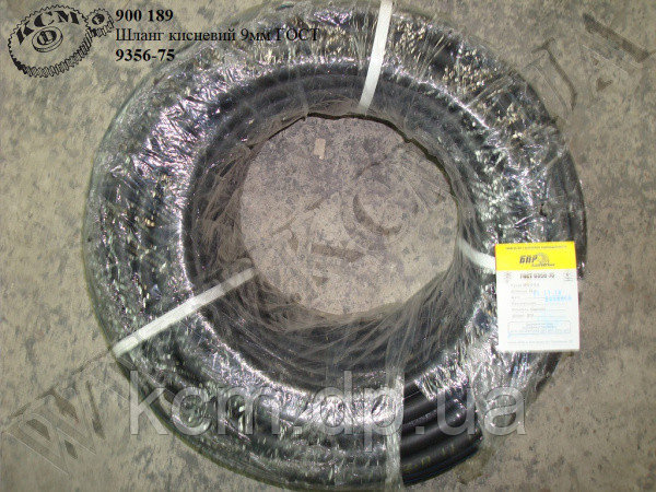 Шланг кисневий 9мм ГОСТ 9356-75