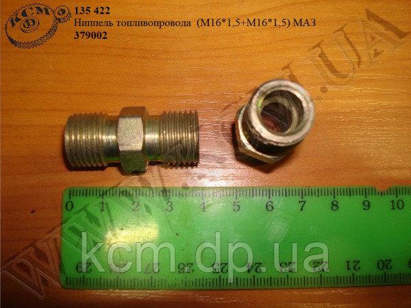 Нипель топливопровода 379002 (М16*1,5+М16*1,5) МАЗ, арт. 379002