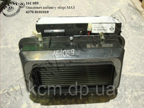 Опалювач кабіни в зб. 4370-8101010 МАЗ, арт. 4370-8101010