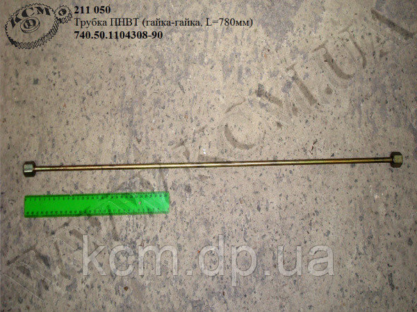 Трубка ПНВТ 740.50.1104308-90 (гайка-гайка, L=780)