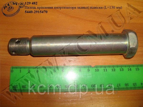 Палець амортизатора підвіски задн. 5440-2915470 (L=130)