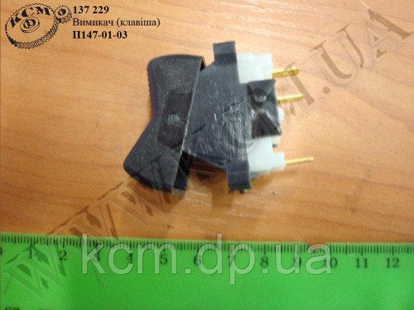 Вимикач світла ВК343-01.03 (клавіша), арт. ВК343-01.03