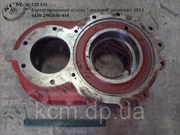 Картер проміжний н/з 6430-2502036-010 (овальний редуктор) МАЗ, арт. 6430-2502036-010