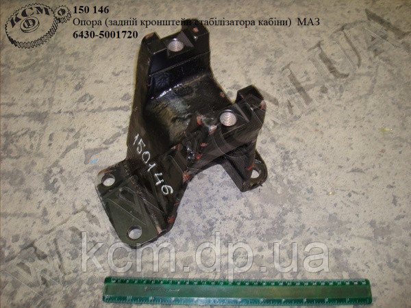 Кронштейн стабілізатора кабіни задн. 6430-5001720 (опора) МАЗ, арт. 6430-5001720