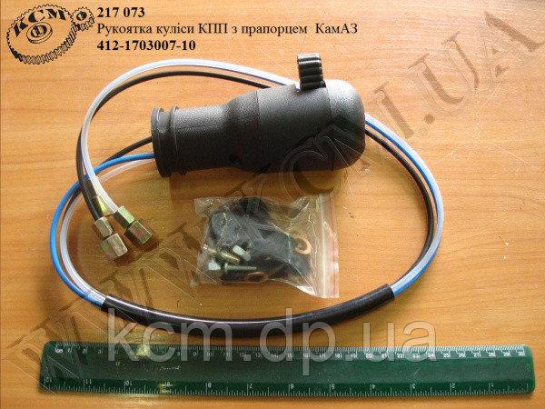 Рукоятка куліси КПП з прапорцем КамАЗ 412-1703007-10, арт. 412-1703007-10