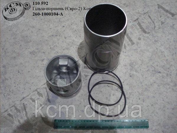 Гільза-поршень 260-1000104-А (Евро-2) Конотоп, арт. 260-1000104-А
