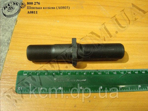 Шпилька колісна А0811 (А0803)
