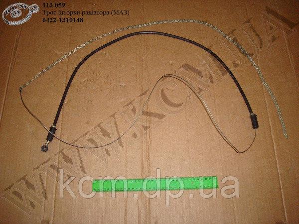 Трос шторки радіатора 6422-1310148 МАЗ, арт. 6422-1310148