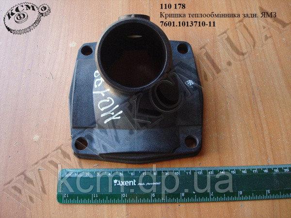 Кришка теплообмінника задн. 7601.1013710-11 (пластик) ЯМЗ