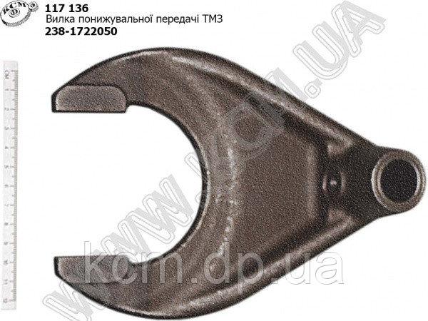 Вилка пер. понижувальної 238-1722050 ЯМЗ, арт. 238-1722050
