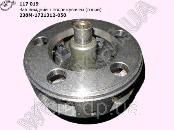 Вал вихідний з подовжувачем 238М-1721312-050 (голий), арт. 238М-1721312-050