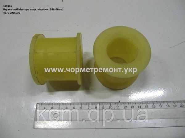Втулка стабілізатора підвіски задн. 4370-2916030 (D=36*56), арт. 4370-2916030